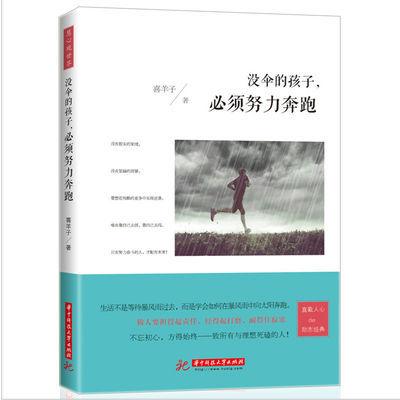 励志没伞的孩子必须努力奔跑 青春男女文学畅销成功学励志图书籍