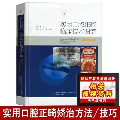 实用口腔正畸临床技术图谱 全彩精装 口腔正畸学牙种植技术书籍