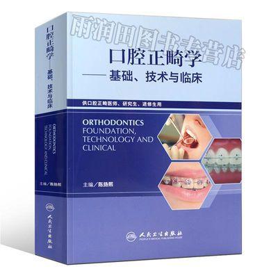 口腔正畸学基础技术与临床牙齿矫正美白口腔美学修复正畸教程书籍