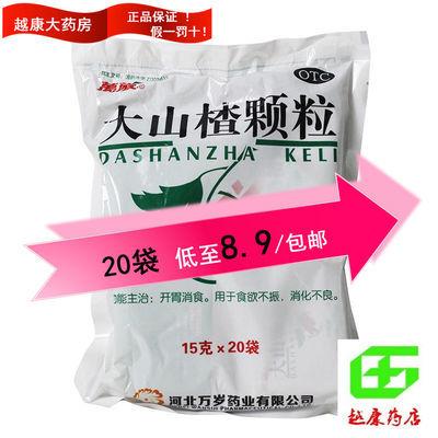 万岁大山楂颗粒15g*20袋/盒用于消化不良 食欲不振 开胃消食药品