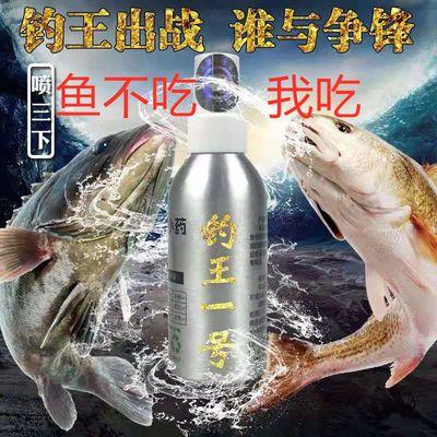 钓王一号喷雾钓鱼小药用品添加剂诱草鱼鲤鱼鲫鱼黑坑竞技鱼饵小药