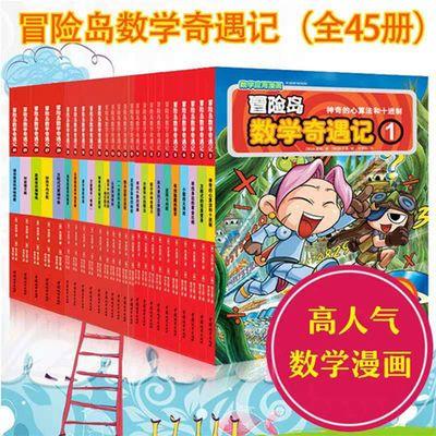 全集45册 数学奇遇记冒险岛正版全套1-45 漫画书籍 趣味数学启蒙