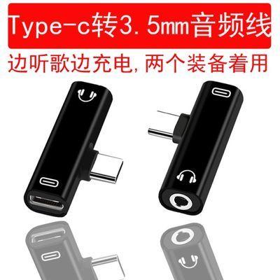 小米9 typec转换头8/8se 充电转接头6x/6听歌耳机转3.5mm二合一