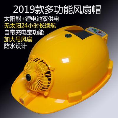 双供电太阳能风扇安全帽通风降温防砸照明可充电带移动电源包邮