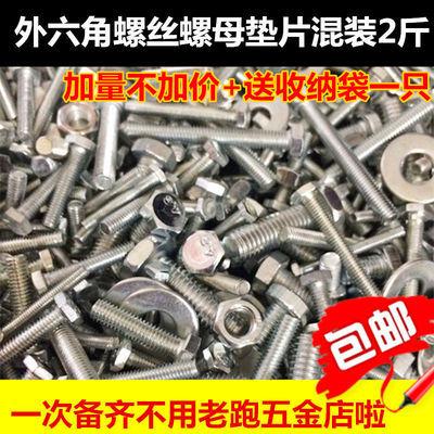 4.8级外六角螺丝螺母垫片混装套装包邮螺栓螺母批M3M4M5M6M8M10