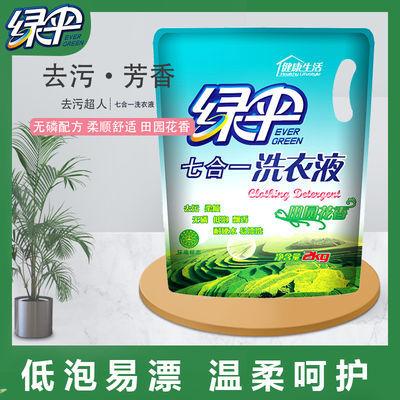 绿伞 七合一洗衣液4/8斤袋装田园花香型柔顺去静低泡易漂无磷飘香
