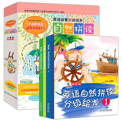 全4册英国教育部自然拼读法教学指导小学生启蒙纯正英语拼读绘本