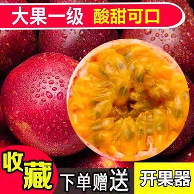 百香之果当季新鲜3斤5斤百香果包邮广西番莲大果鸡蛋果