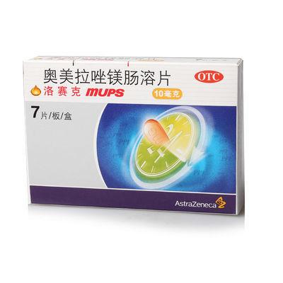 洛赛克 奥美拉唑镁肠溶片10mg*7片胃酸过多引起烧心反酸症状