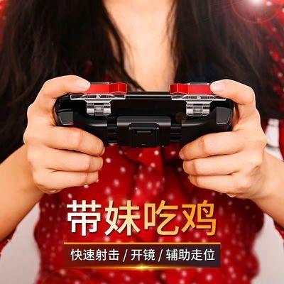 优胜仕吃鸡神器辅助器绝地求生刺激战场手机游戏射击苹果安卓按键