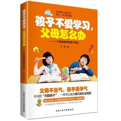 正版包邮孩子不爱学习父母怎么办好妈妈胜过好老师亲子教育书籍家