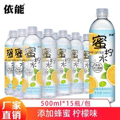依能蜜柠水柠檬水蜂蜜水果味饮料500ml*15瓶 整箱包邮