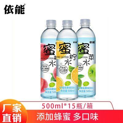 依能蜜柠/蜜桃/蜜苹/蜜芒 多口味蜂蜜水果味饮料500ml*15瓶