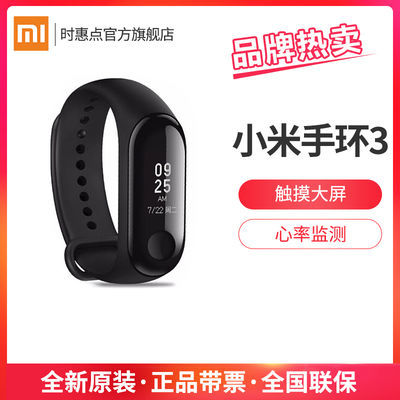 【全新正品】小米(MI)小米手环3 黑色 智能运动 心率监测
