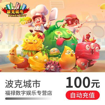 波克城市100yuan点卡 波克城市100波克币10万波克点自动充值