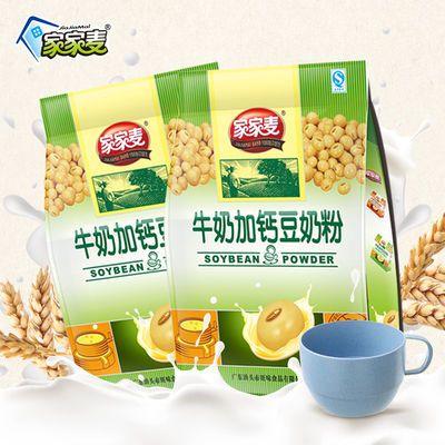 牛奶加钙豆奶粉2袋1050g独立小包营养早餐饮品学生豆浆粉充饥冲泡