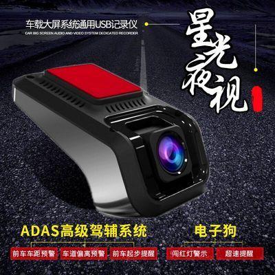 usb接口行车记录仪摄像头高清安卓导航大屏机ADAS预警系统双镜头