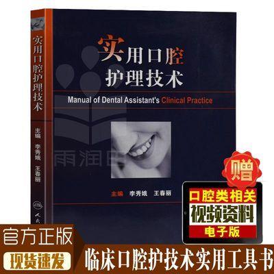 实用口腔护理技术 口腔医学书籍 口腔护理学书 口腔临床医学书