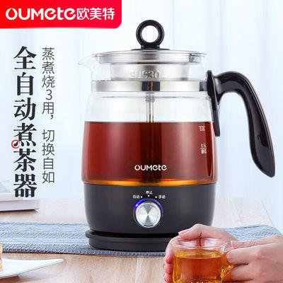 欧美特煮茶器玻璃煮茶壶黑茶蒸汽煮茶蒸茶器花茶电茶壶养生壶批发