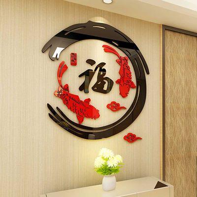 福字3d立体亚克力墙贴中国风贴画客厅餐厅电视墙沙发装饰自粘玄关