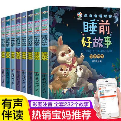 【有声伴读】365夜睡前好故事书注音版童话书儿童读物早教书 绘本