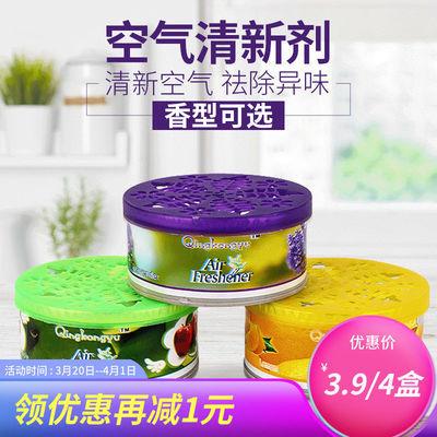 【4-16盒】空气清新剂固体芳香剂厕所除臭剂汽车香卧室香薰清香剂