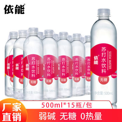 依能 西柚 苏打水 无糖无汽弱碱性 饮用水 500ml*15/24 瓶装 包邮