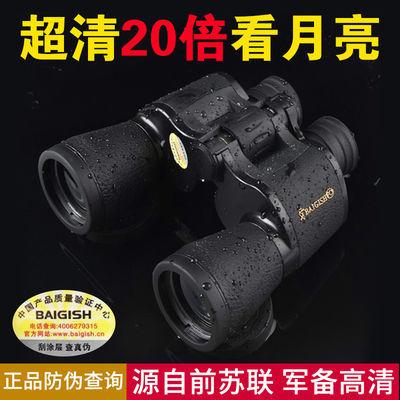 俄罗斯贝戈士双筒望远镜高倍高清夜视特种兵狙击非红外成人望眼镜