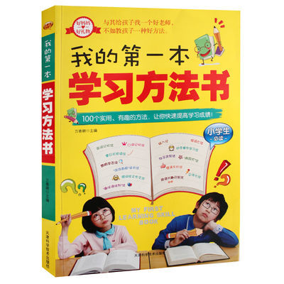 我的第一本学习方法书小学生课外阅读思维训练辅导书小学必读