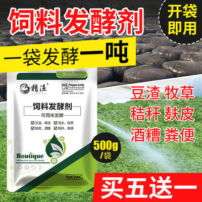 饲料发酵剂玉米秸秆酒糟豆渣泔水粪便有机肥发酵em乳酸菌粉添加剂