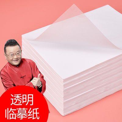 字帖临摹纸练字a4透明纸钢笔描字薄纸白纸雪梨纸拷贝转印纸硫酸纸