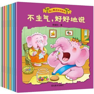 全8册我会表达自己儿童情绪管理爱上表达绘本故事书幼儿园儿童书