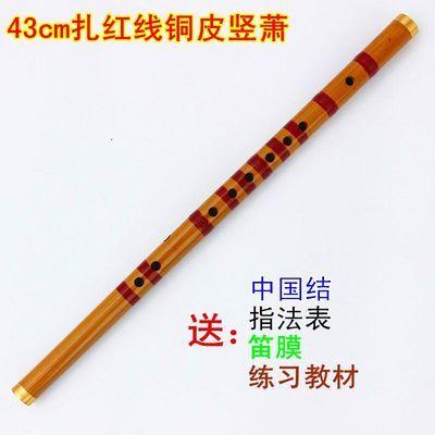 本色铜皮线箫竖笛子 43公分 民族乐器萧