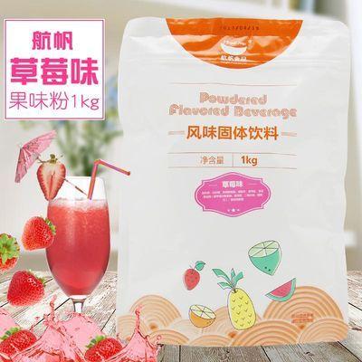 航帆果味粉 草莓粉 珍珠奶茶原料 航帆果粉 航帆奶茶粉 1kg包邮