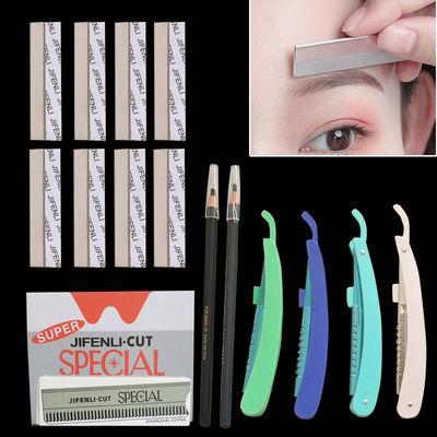修眉刀套装男女初学者学生专业化妆师美容院刮眉刀片画眉神器套装