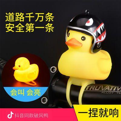 破风鸭自行车鸭子铃铛抖音摩托小黄鸭戴头盔带安全帽骑行喇叭灯
