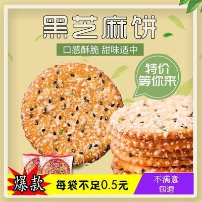 黑芝麻饼干休闲零食传统点心早餐小吃胜似瓦片2斤210克整箱批发