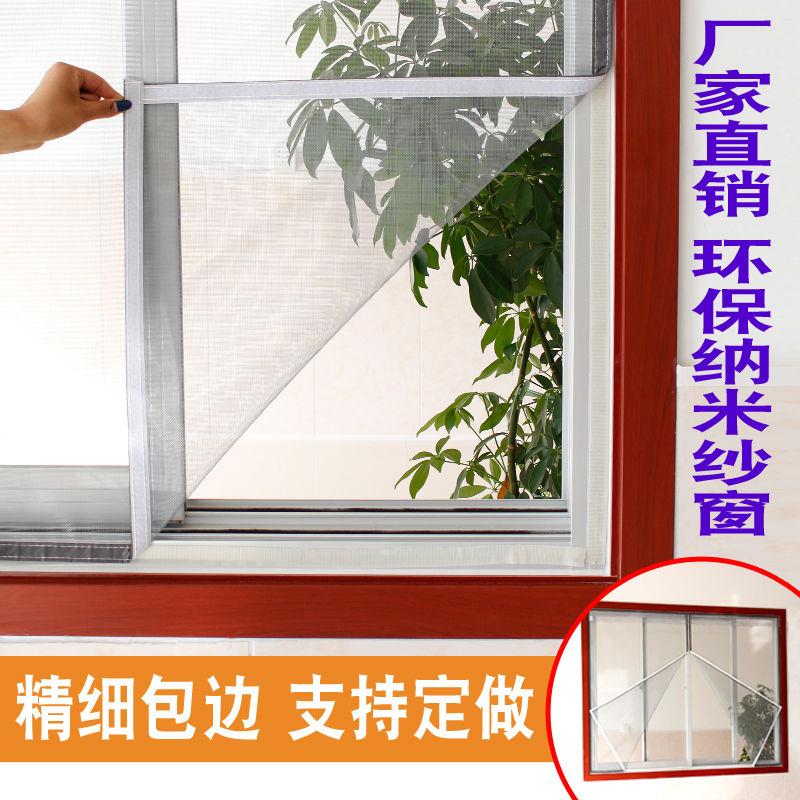 定做纱窗网防蚊防虫隐形纳米纱窗门帘自粘魔术贴窗纱带包边非磁性