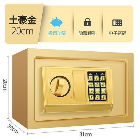 保险柜家用小型隐形防盗特价办公家用保险箱小型报警大型密码箱