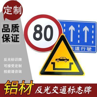 光路牌铝板安全标识牌限高标志限速牌交通指示牌交通标志牌反
