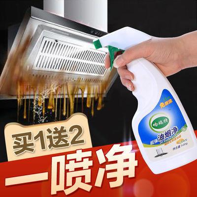 【买一送二】厨房油烟净去污强力抽油烟机清洗剂喷雾去油污重油垢