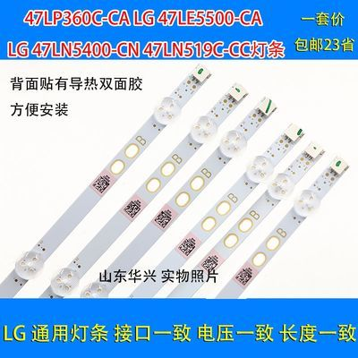 47LP360C-CA  LG47LE5500-CA LG47LN5400-CN 47LN519C-CC背光灯条