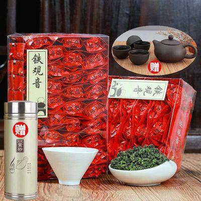 新茶安溪铁观音浓香型乌龙茶铁观音茶叶【送紫砂杯送茶具】