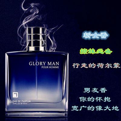 世丽雅男士香水持久淡香清新香氛男人味学生自然古龙水女礼物正品