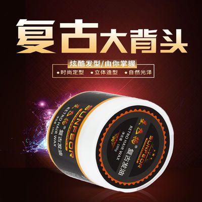星飞扬复古发油100g油头膏造型男士定型发蜡背头清香保湿发泥强力