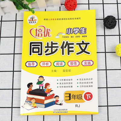3年级下册黄冈培优同步作文小状元语文书配部编人教版课阅读训练