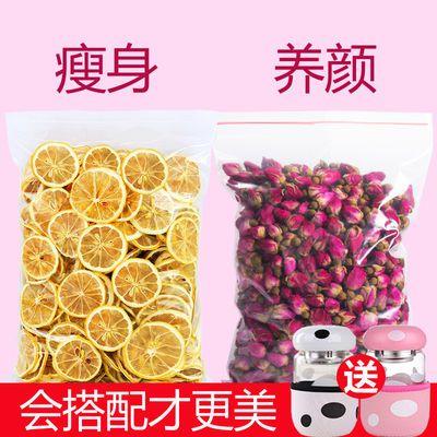 柠檬片玫瑰花茶组合纤体减美白肥水果茶新鲜柠檬干片泡水荷叶花茶