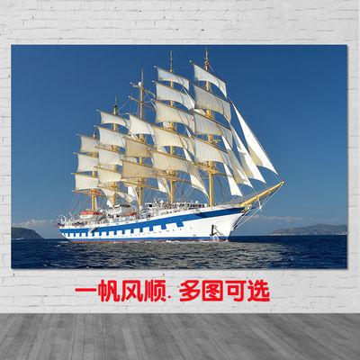 帆船山水画墙贴自粘画风景客厅书房餐厅海报装饰画创意简约壁纸画