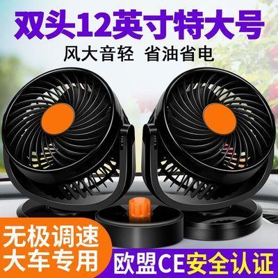 车载风扇24V大货车大功率强力制冷车内12V伏寸静音小汽车用电风扇