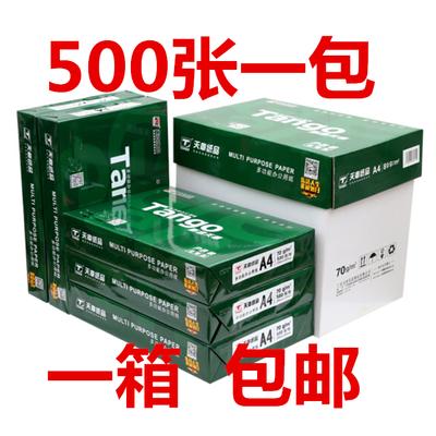 天章复印纸A4打印纸500张 新绿天章8包70g 80克5包白纸 整箱 包邮